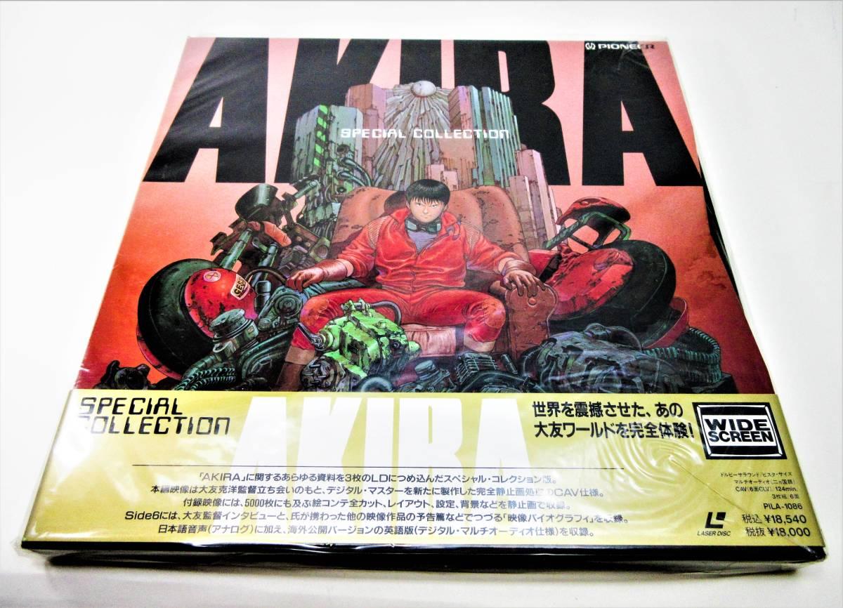 【新品未開封】【レーザーディスク3枚組】アキラ スペシャル・コレクション AKIRA SPECIAL COLLECTION [Laser Disc] WIDE SCREEN PIONEER_画像1