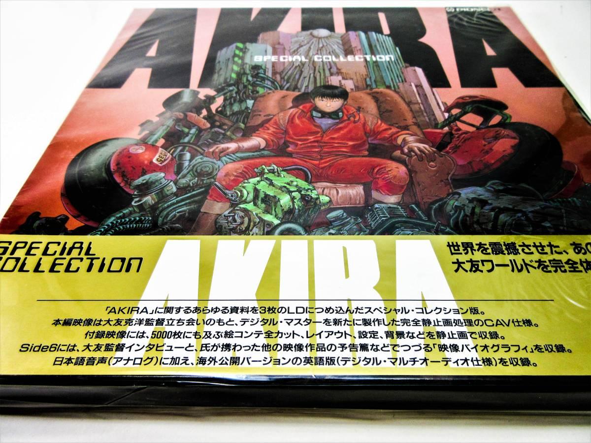 【新品未開封】【レーザーディスク3枚組】アキラ スペシャル・コレクション AKIRA SPECIAL COLLECTION [Laser Disc] WIDE SCREEN PIONEER_画像6