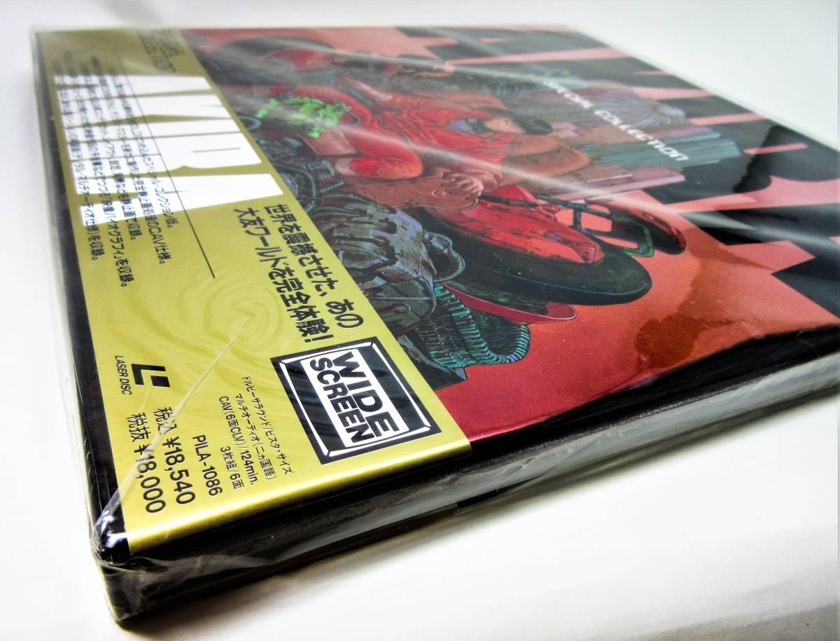 【新品未開封】【レーザーディスク3枚組】アキラ スペシャル・コレクション AKIRA SPECIAL COLLECTION [Laser Disc] WIDE SCREEN PIONEER_画像7