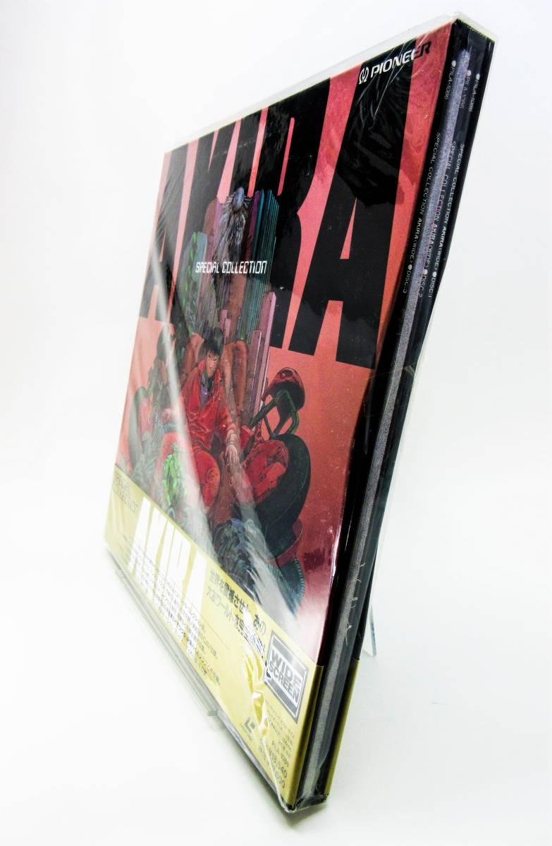 【新品未開封】【レーザーディスク3枚組】アキラ スペシャル・コレクション AKIRA SPECIAL COLLECTION [Laser Disc] WIDE SCREEN PIONEER_画像8