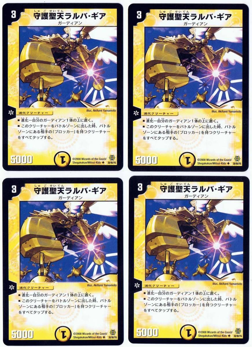 【デュエルマスターズ】守護聖天ラルバ・ギア(2008年版アンコモン)◆ 38/90/Y6 x4枚セット_画像は出品現物です。