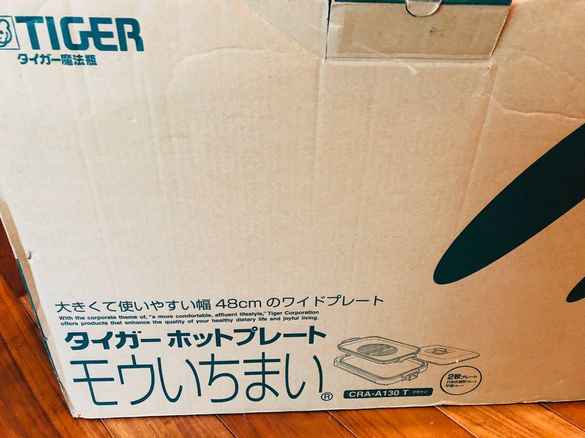 おうち時間グッズ☆タイガーホットプレート ジャンク品扱いで 蓋やコードなどのいろいろな部品採りにどうぞ。