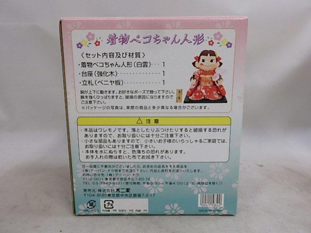フィギュア ペコちゃん ボブルヘッド 首ふり 人形(髪にハゲあり) スポーツポコちゃん+着物ペコちゃん 2個未使用か _画像10
