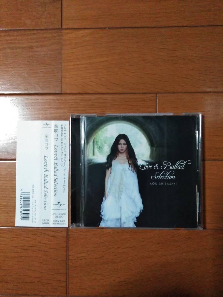 ヤフオク! - 柴咲コウ Love&Ballad Selection 全20曲のバラ...