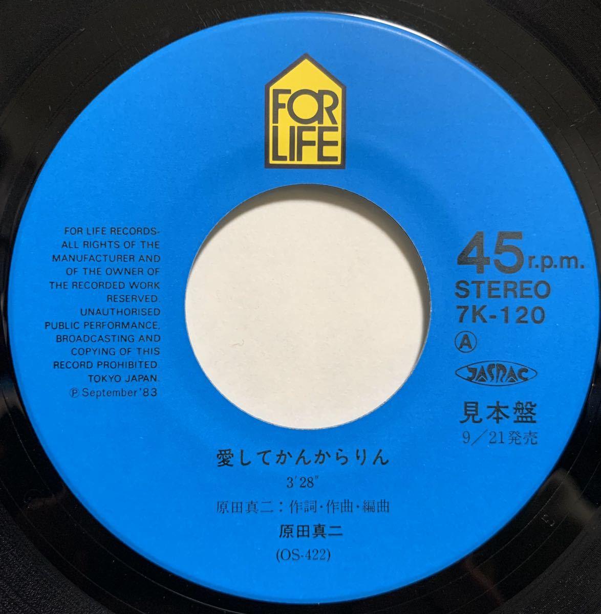 【EP】【7インチレコード】レア 83年 非売品 見本盤 原田真二 / 愛してかんからりん / Oh,Dana 和モノ アーバンブギー ブラコン_画像3