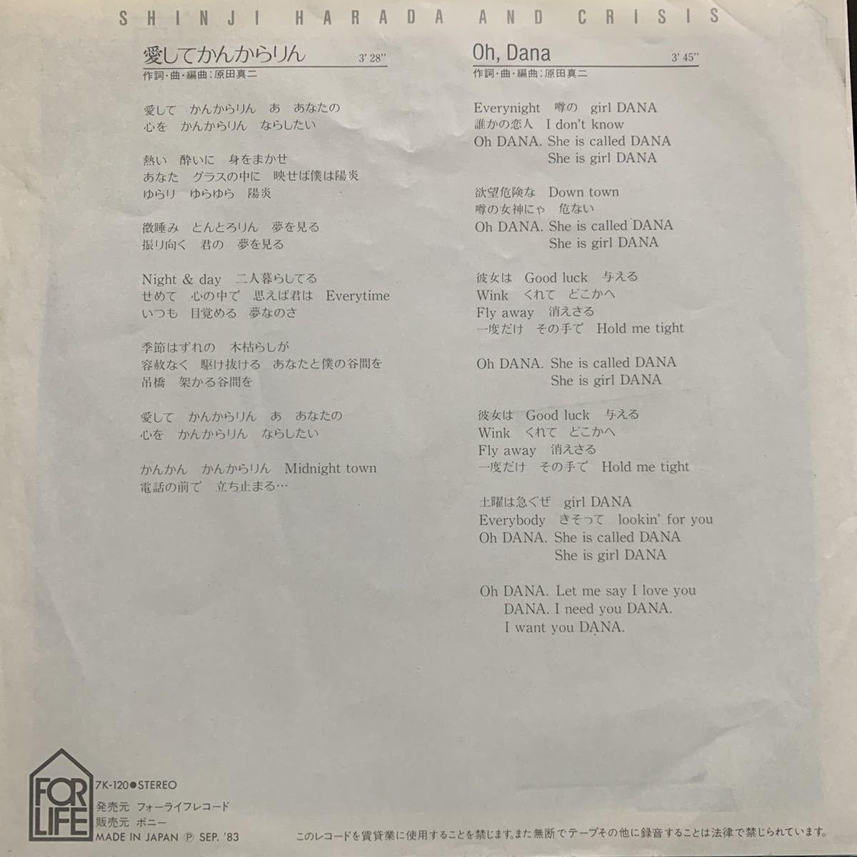 【EP】【7インチレコード】レア 83年 非売品 見本盤 原田真二 / 愛してかんからりん / Oh,Dana 和モノ アーバンブギー ブラコン_画像2