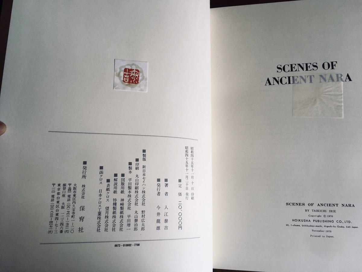古色 大和路 入江泰吉 1970年 古書 付録付き_画像8