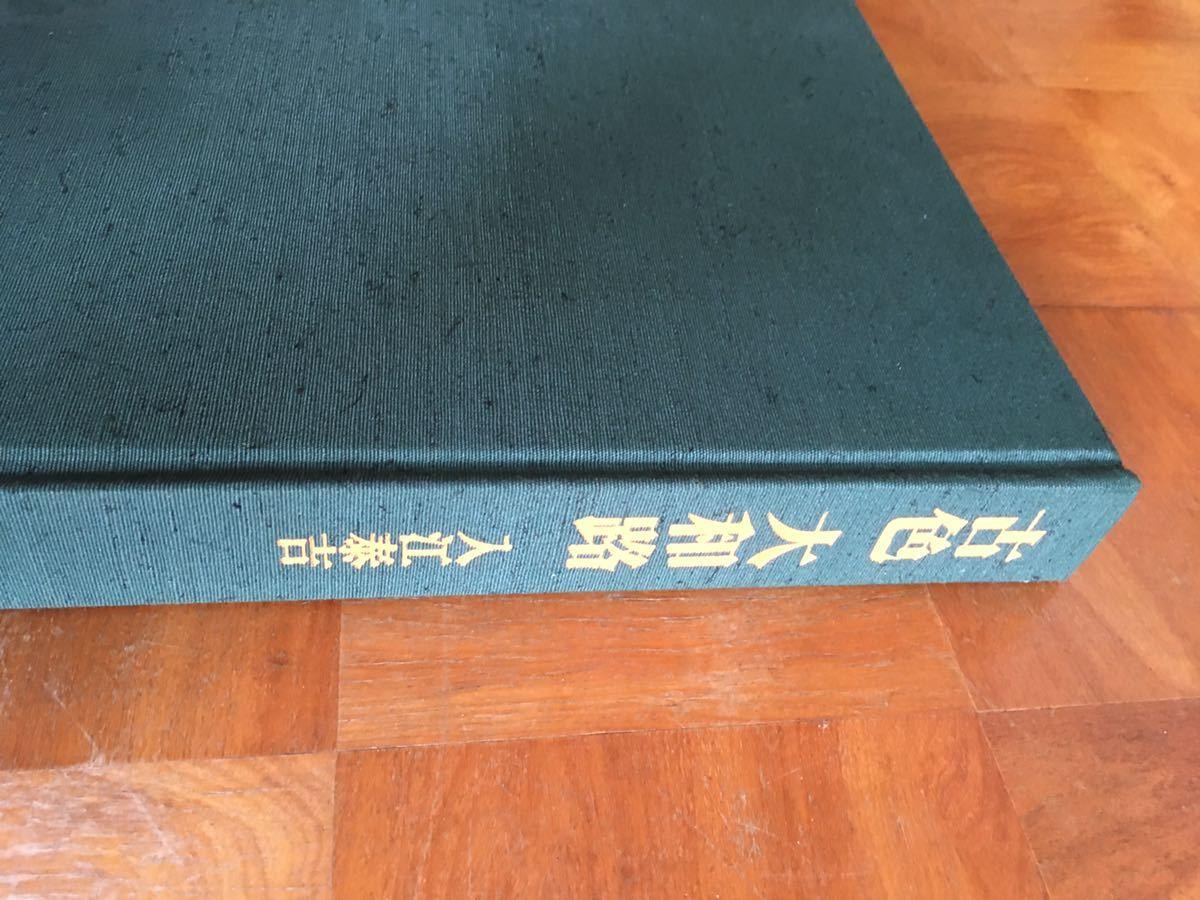 古色 大和路 入江泰吉 1970年 古書 付録付き_画像5