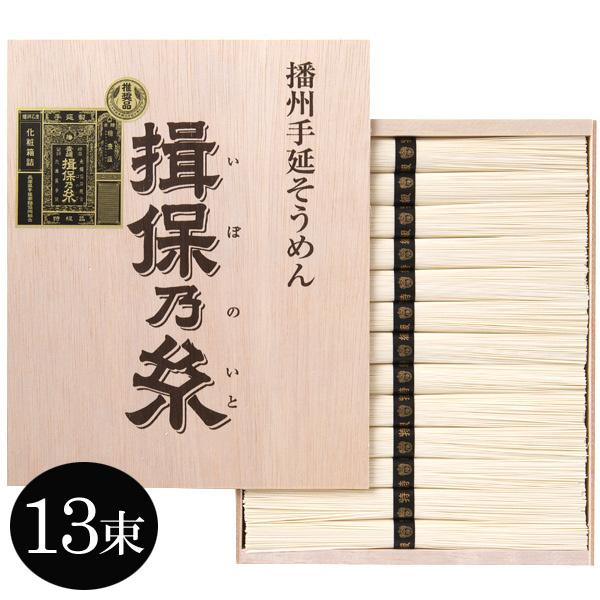そうめん 乾麺 揖保乃糸 揖保の糸 素麺 特級品 新物 黒帯 0.65kg 50g×13束 T-20 aka_画像1