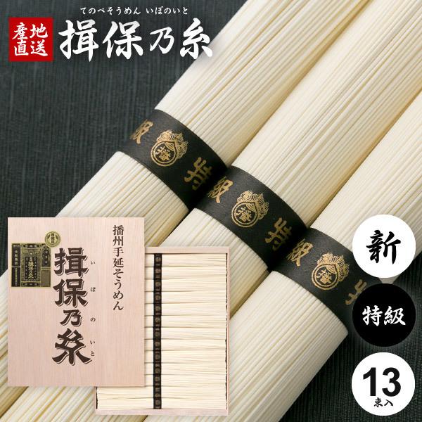 そうめん 乾麺 揖保乃糸 揖保の糸 素麺 特級品 新物 黒帯 0.65kg 50g×13束 T-20 aka_画像2