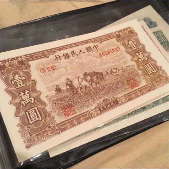 旧家蔵出 貴重中国人民銀行1950年 廃盤初代人民幣 1万元札 旧紙幣 極貴重