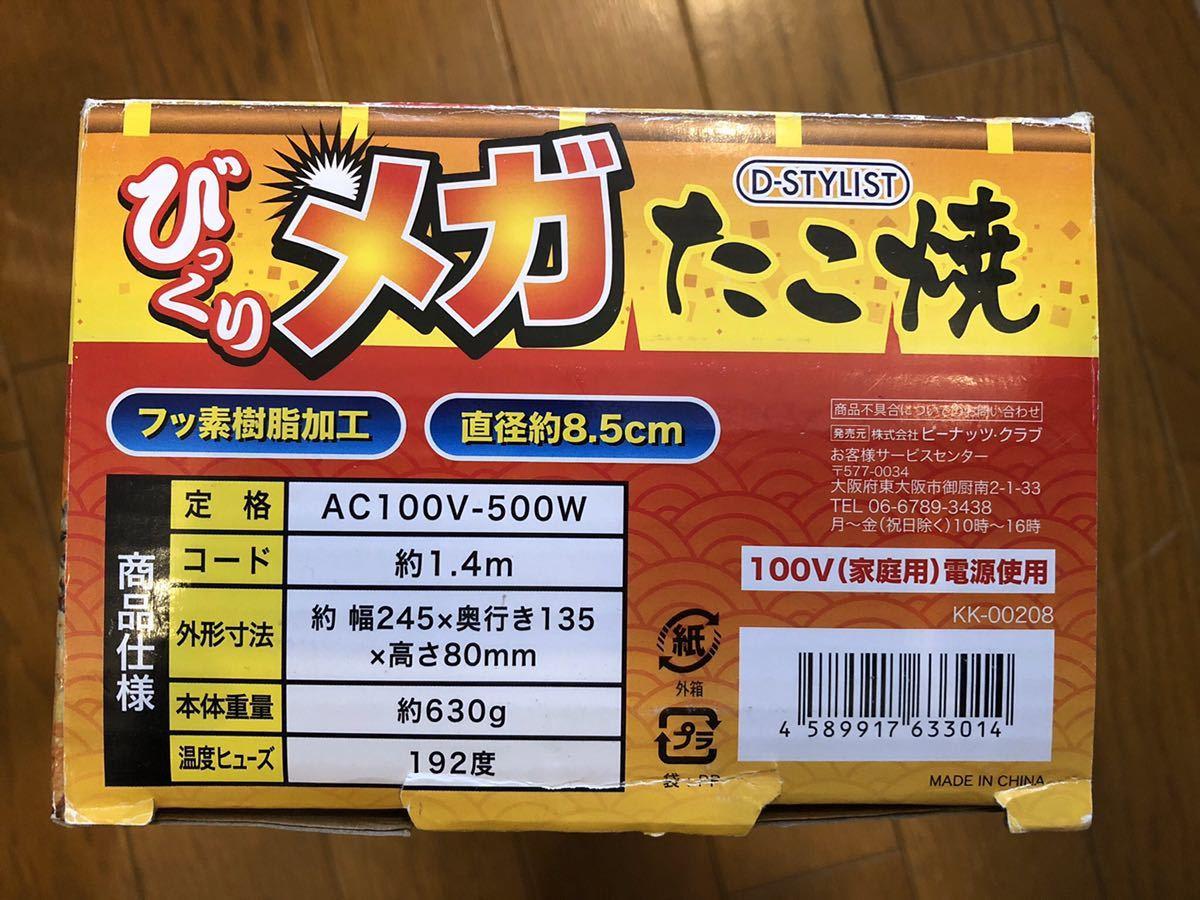【新品】D-STYLIST ふっくら メガ たこ焼き びっくりメガたこ焼 たこ焼き たこ焼き機 C11XX5Y27N KK-002808 たこ焼き器_画像3