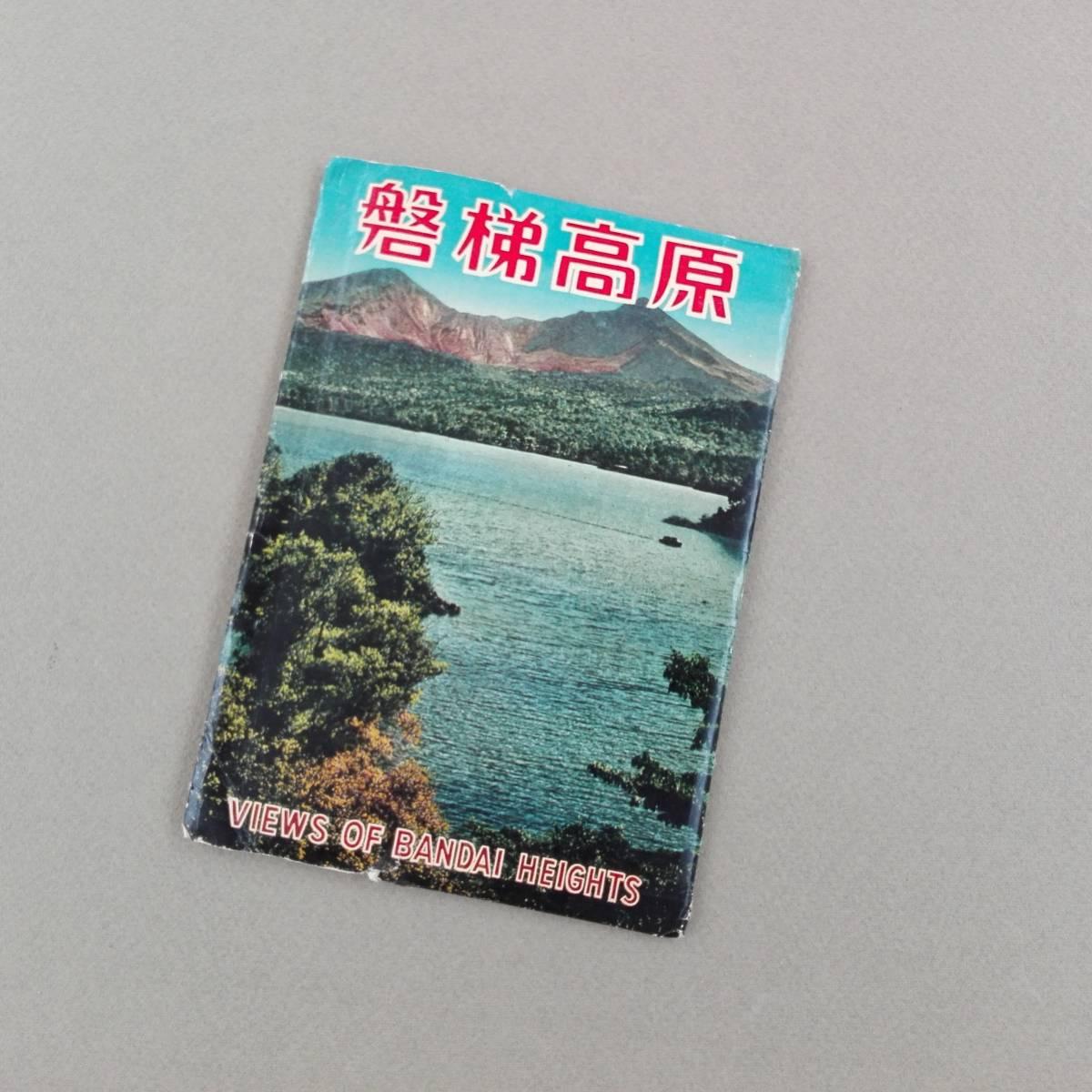 箱根国立公園 絵葉書