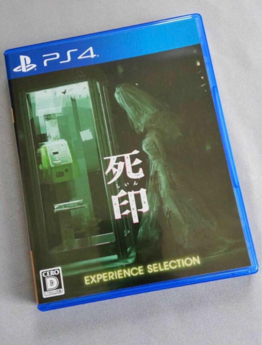 PS4 死印 しいん EXPERIENCE SELECTION PS4ソフト