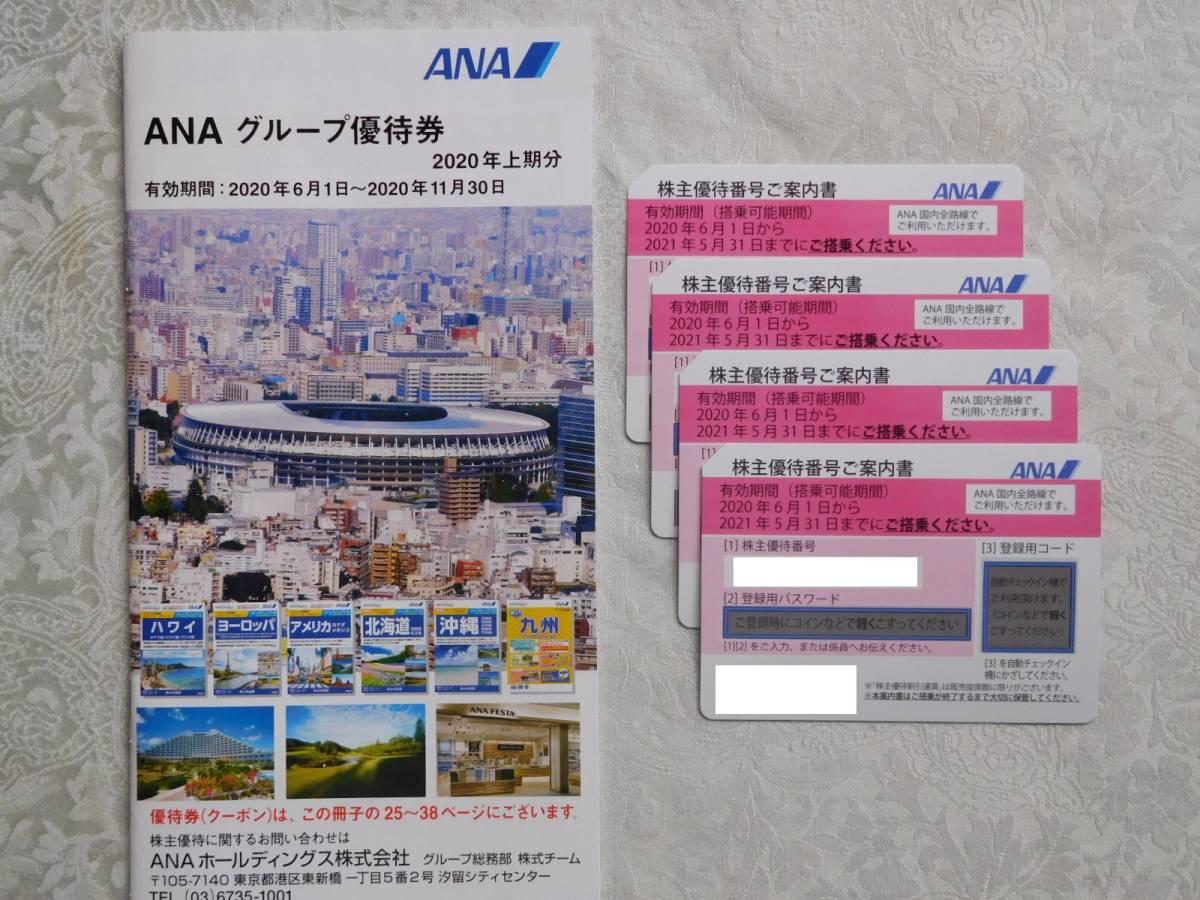 ANA 全日空 株主優待券 2021/5末迄有効 4枚セット ANAグループ優待券付き_画像1