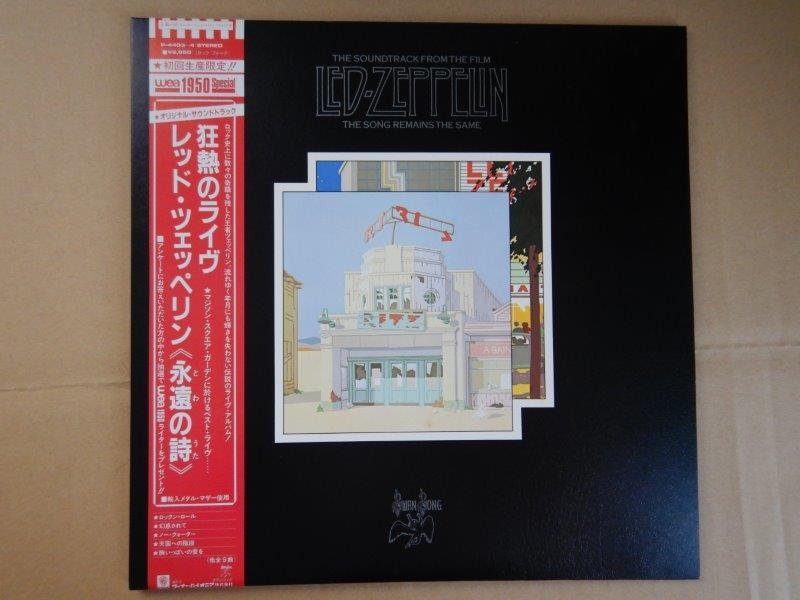 【LP】レッド・ツェッペリン Led Zeppelin / 永遠の詩 (狂熱のライヴ) The Song Remains The Same_画像1