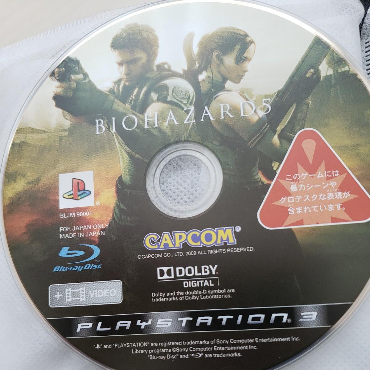 バイオハザード5  2枚セット PS3