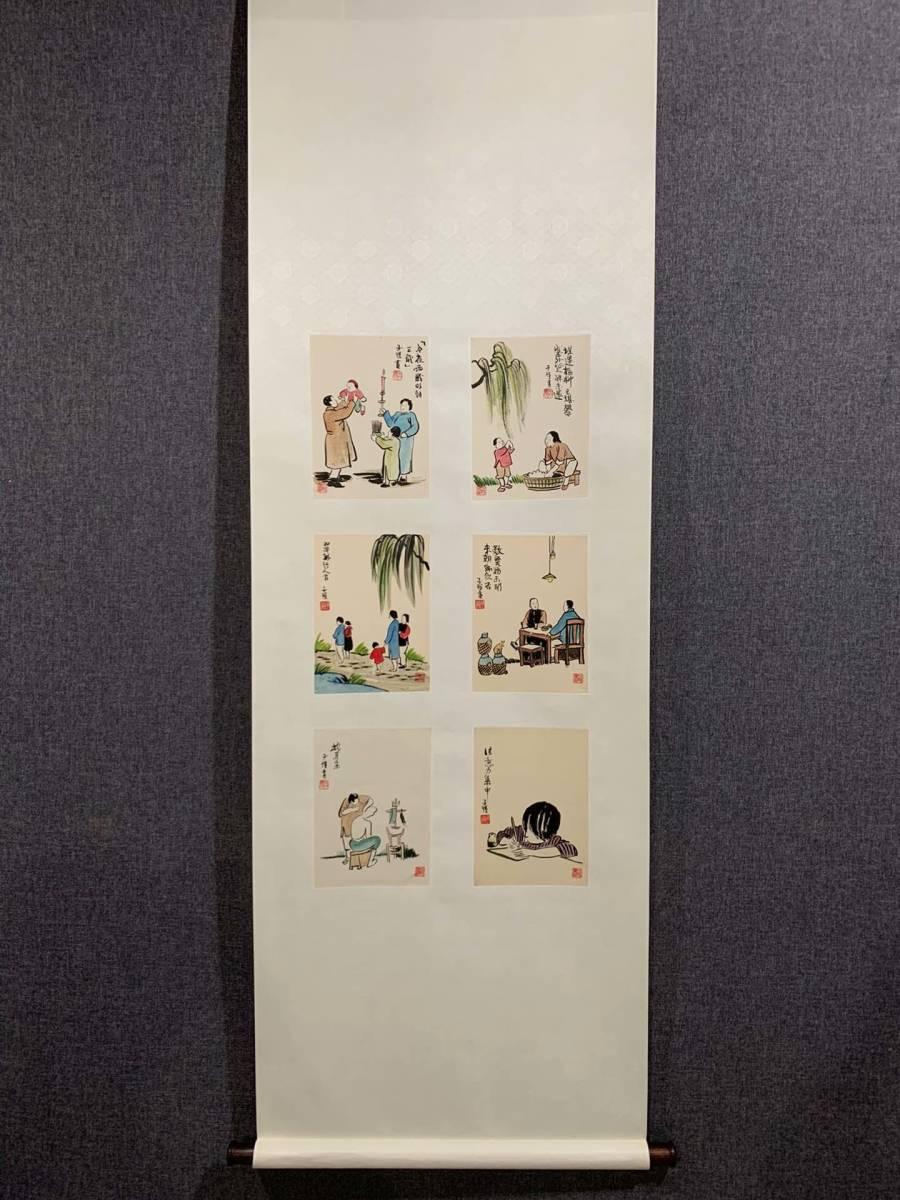 ZB1333【シンサク】中国古美術 中国画【豊子愷の画心】軟芯 掛軸 手彫 精美彫 手作精品 肉筆保証 精品収蔵