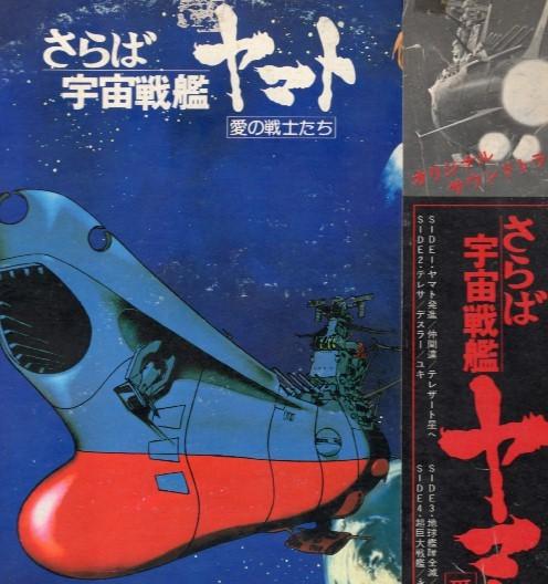 LPレコード 2枚組 さらば宇宙戦艦 ヤマト/愛の戦士たち オリジナル・サウンドトラック盤、ドラマ編_画像2