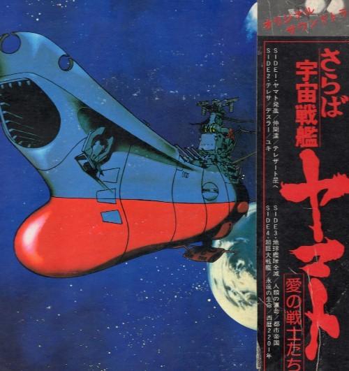 LPレコード 2枚組 さらば宇宙戦艦 ヤマト/愛の戦士たち オリジナル・サウンドトラック盤、ドラマ編_画像1