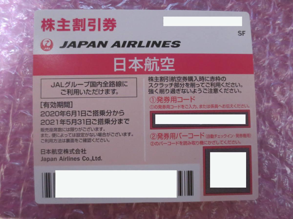 【即決・コード通知可】JAL 日本航空◆2021.5.31迄◆発券コード通知対応あり◆株主割引券 優待券◆即決◆_画像1