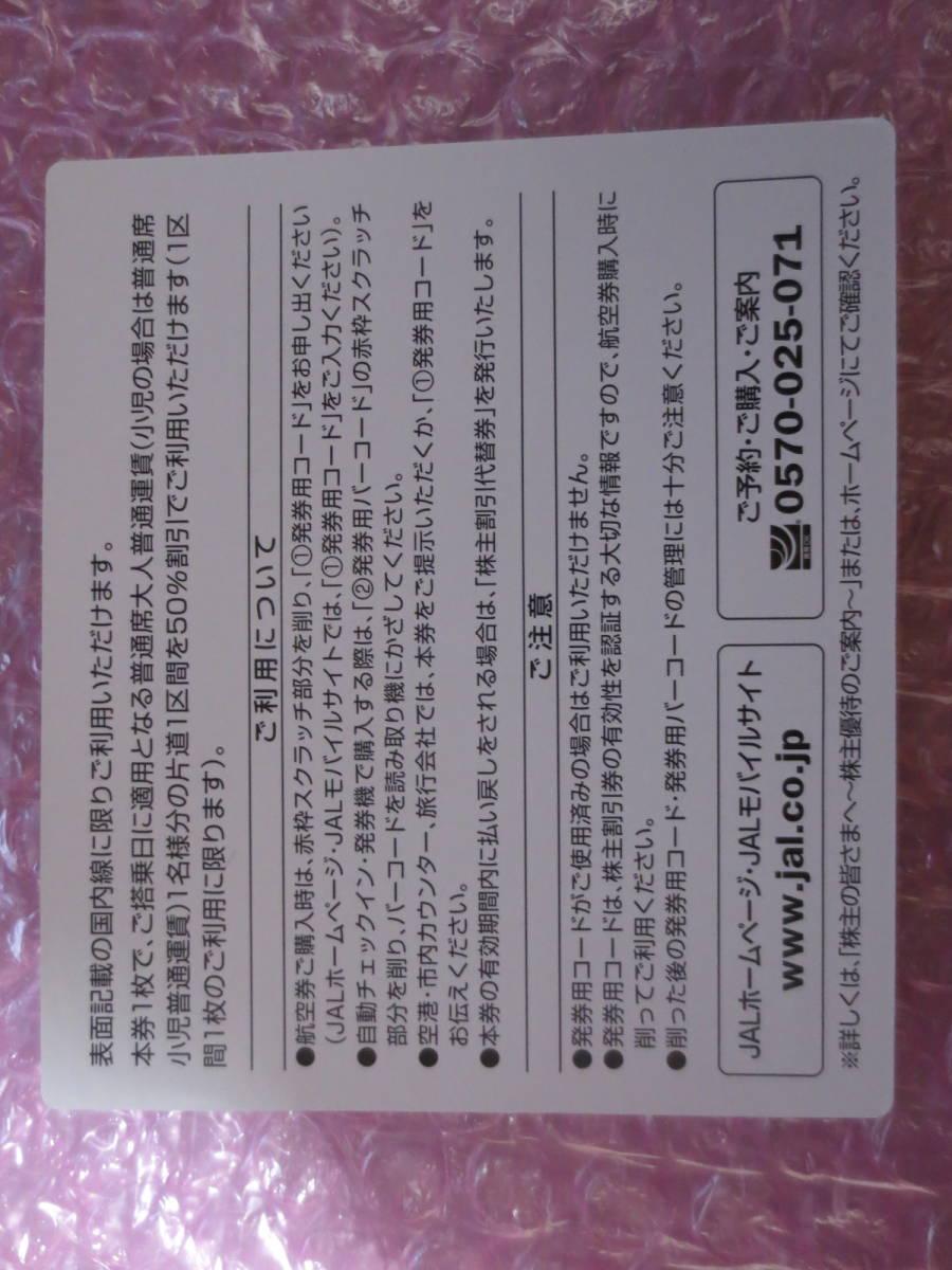 【即決・コード通知可】JAL 日本航空◆2021.5.31迄◆発券コード通知対応あり◆株主割引券 優待券◆即決◆_画像2