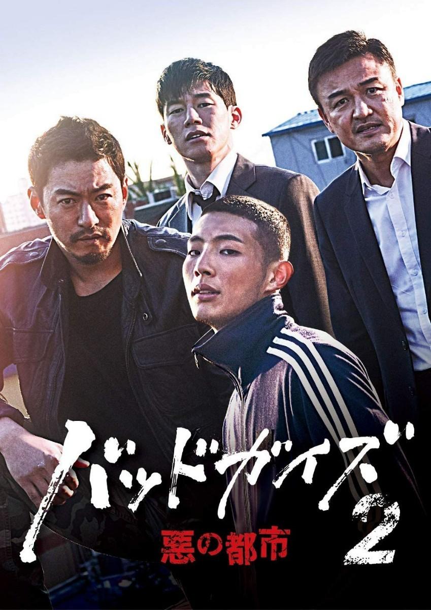 韓国ドラマ 悪い奴ら バッドガイズ2~悪の都市~ 全16話 Blu-ray ジス