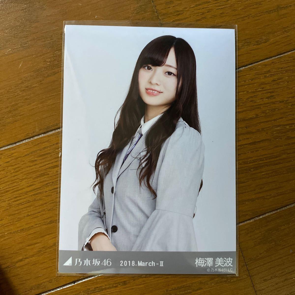 乃木坂46 生写真