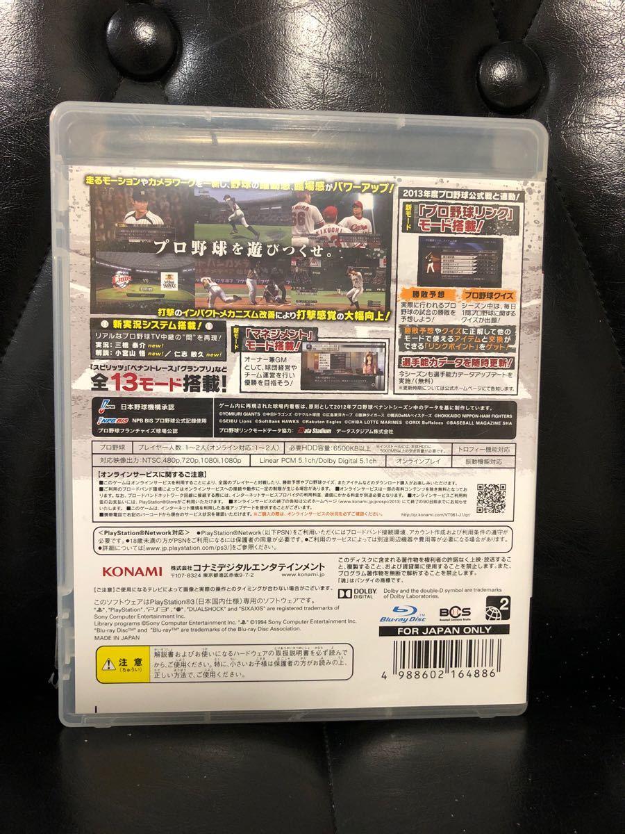【PS3】 プロ野球スピリッツ2013