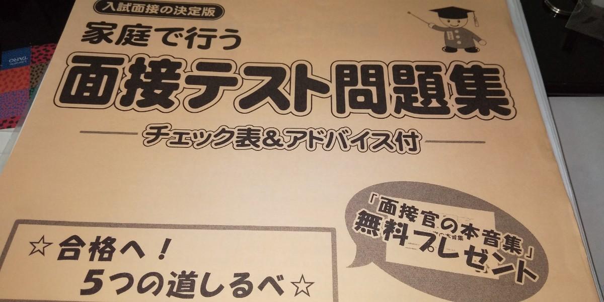 家庭で行う面接テスト問題集  チェック表 & アドバイス付  日本学習図書
