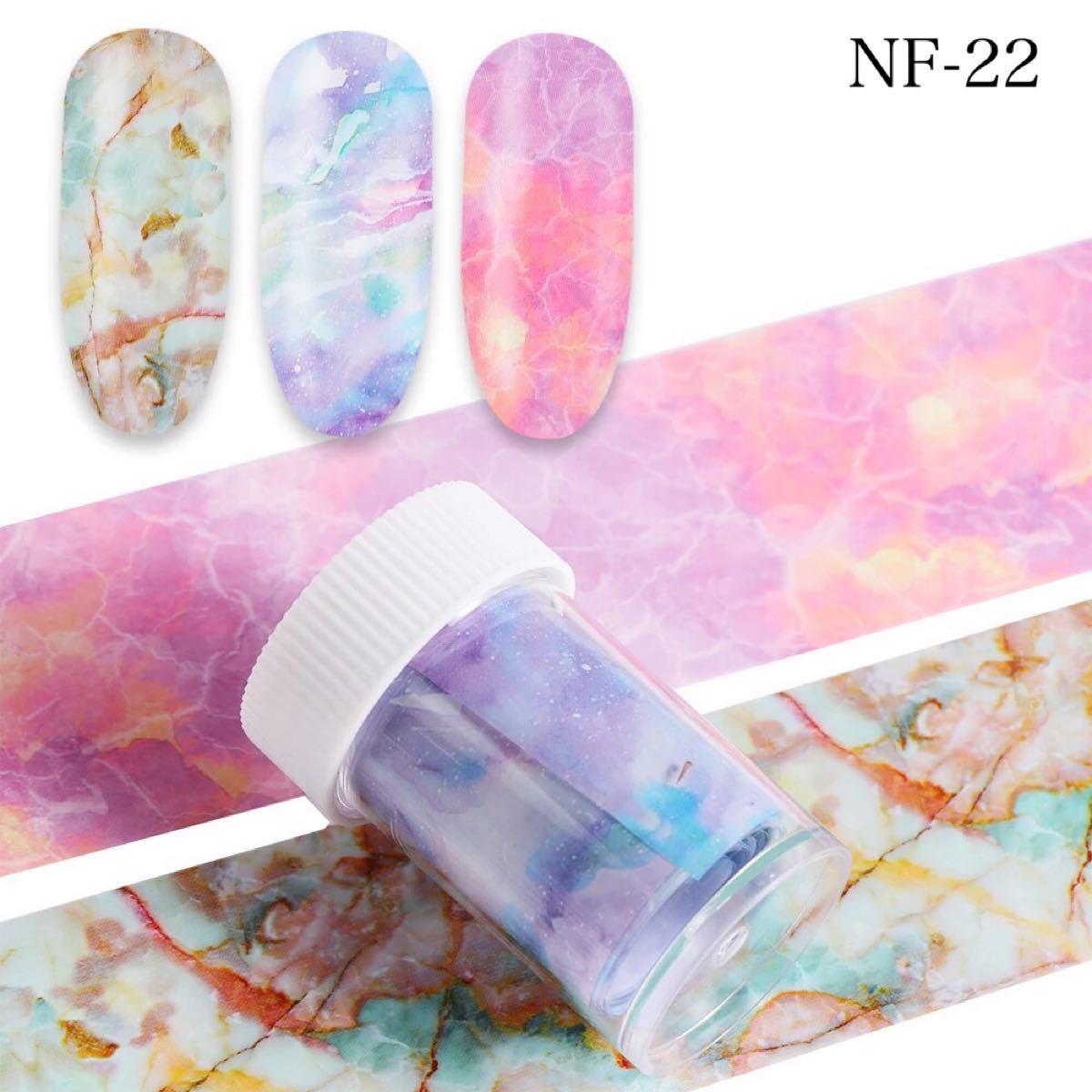 《NF-22》大理石ネイルホイル 3種セット