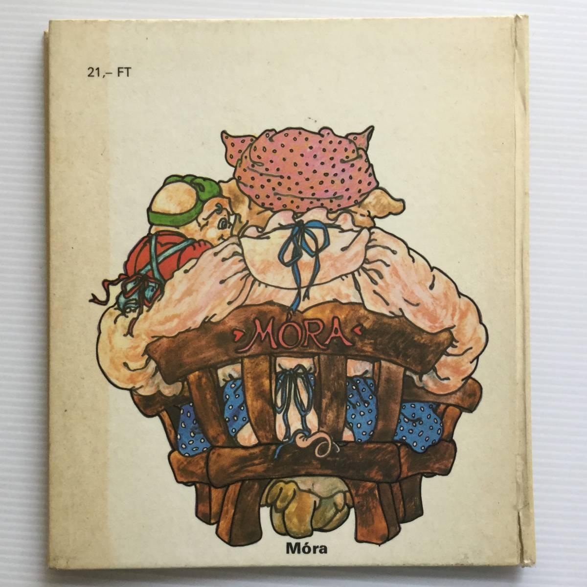 洋書絵本 ■ARTBOOK_OUTLET■ 95-048 ★ 送料無料!ハンガリー モラ出版 3匹のこぶた おとぎ話 1984年
