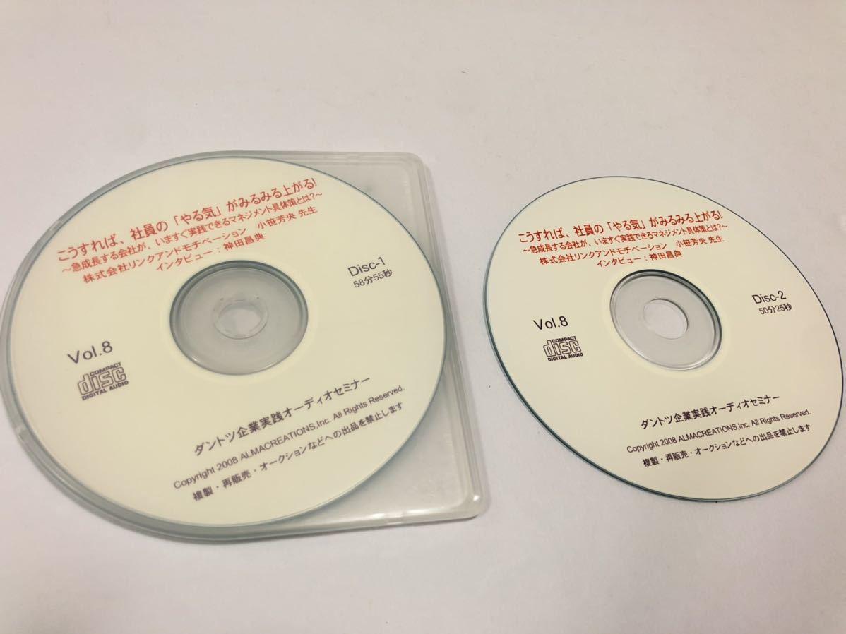 CD こうすれば、社員のやる気がみるみる上がる! 神田昌典 小笹芳央 リンクアンドモチベーション 具体的なマネジメント方法_画像1