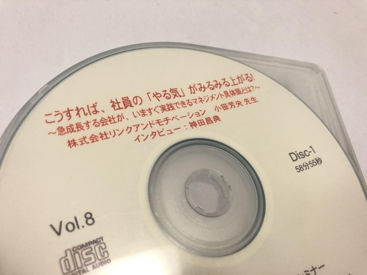 CD こうすれば、社員のやる気がみるみる上がる! 神田昌典 小笹芳央 リンクアンドモチベーション 具体的なマネジメント方法_画像2