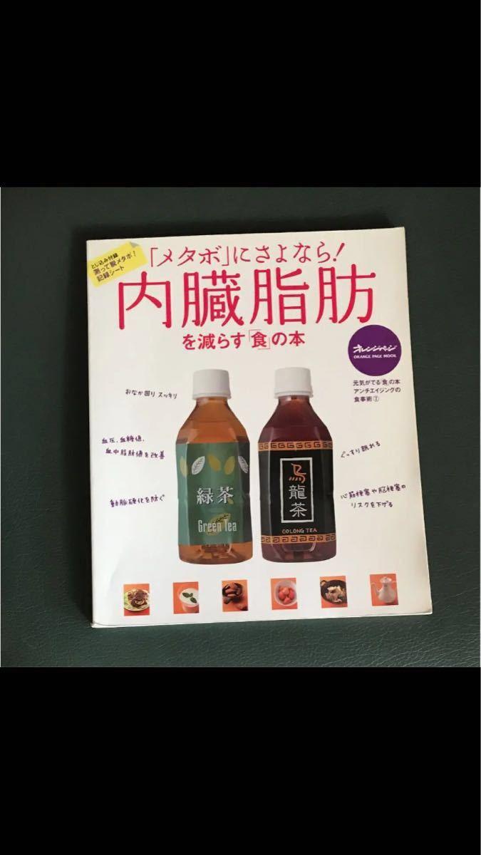 オレンジページ 内蔵脂肪を減らす食の本