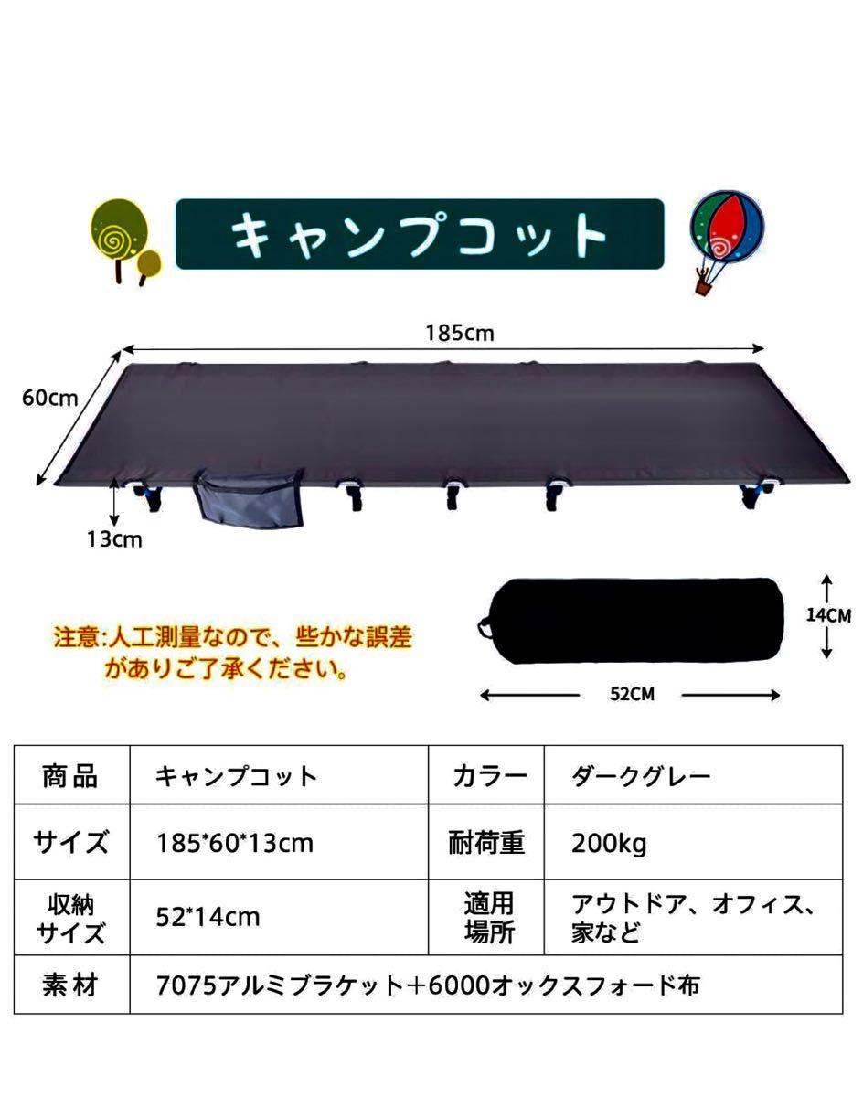 アウトドアベッド 折りたたみ キャンプコットベンチ コンパクト 超軽量 2KG