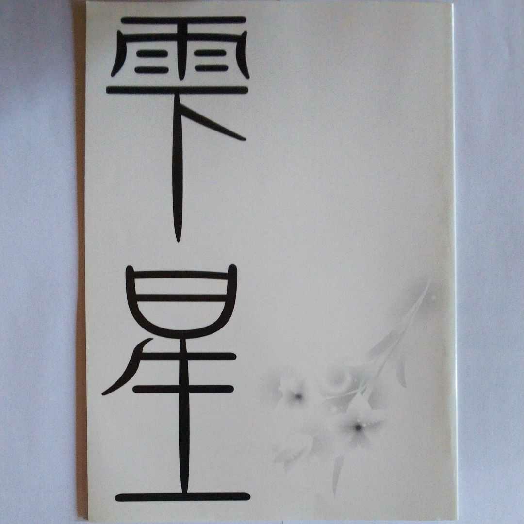 犬夜叉 同人誌 4冊セット2