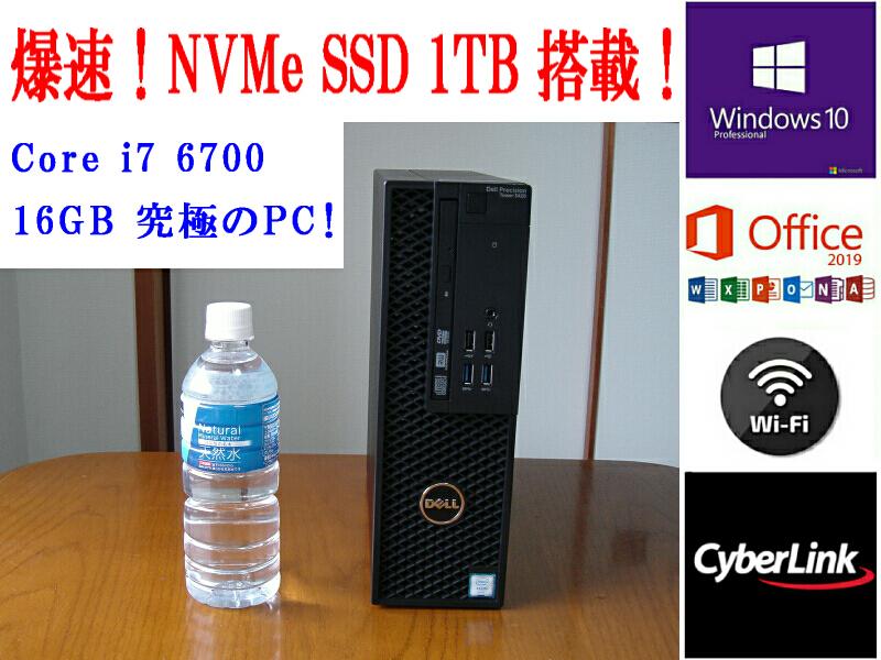 爆速!Core i7-6700 最大4.0GHz×8スレッド メモリ16GB 新品NVMeSSD 1TB新品 HDD 3TB 無
