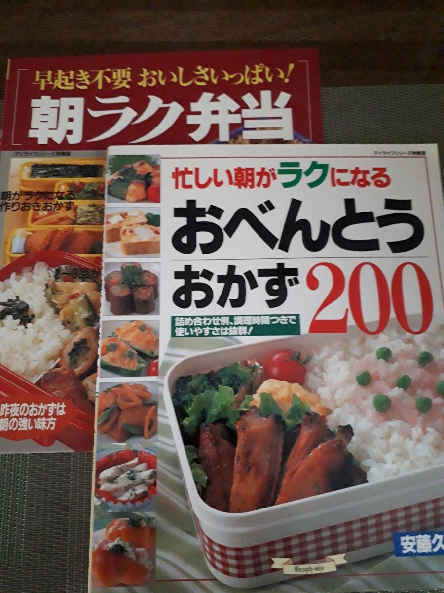 レシピ本セット、お弁当