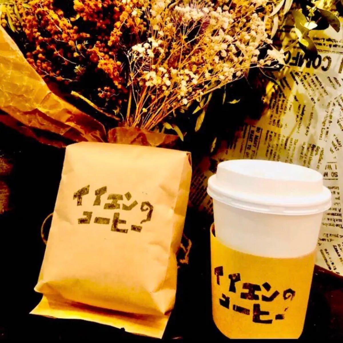 自家焙煎 珈琲豆 コーヒー豆 【豆or粉】200g イイエン ブレンド
