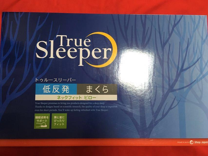 トゥルースリーパー True Sleeper 低反発 枕 ネックフィット ピロー ショップジャパン まくら