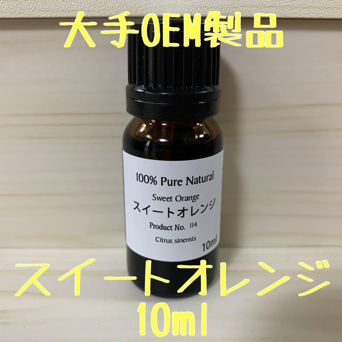 エッセンシャルオイル スイートオレンジ 精油