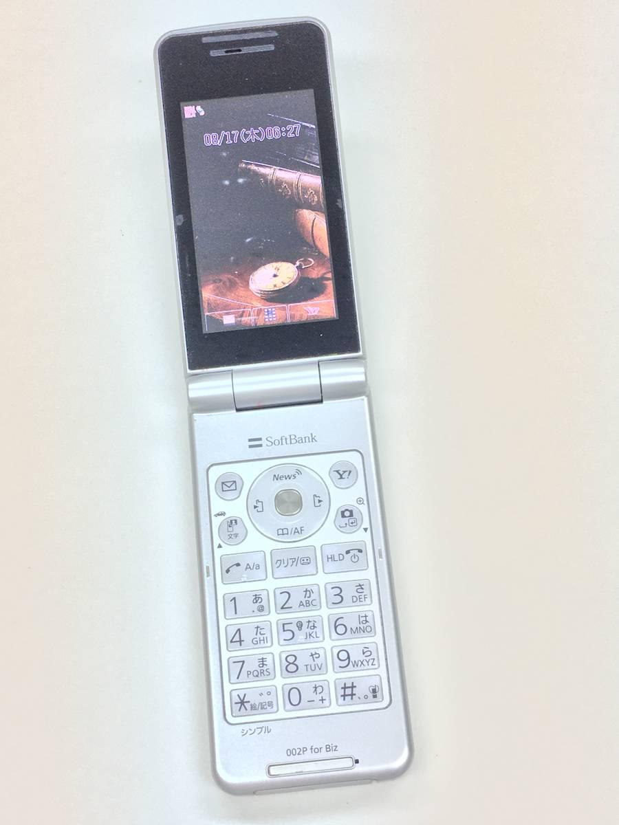 送料無料 中古softbank 002P for Biz ホワイト ジャンク_画像1