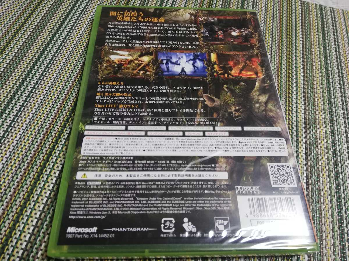 Kingdom Under Fire: Circle of Doom キングダムアンダーファイア:サークルオブドゥーム 初回生産限定版 新品/XBOX360 マイクロソフト