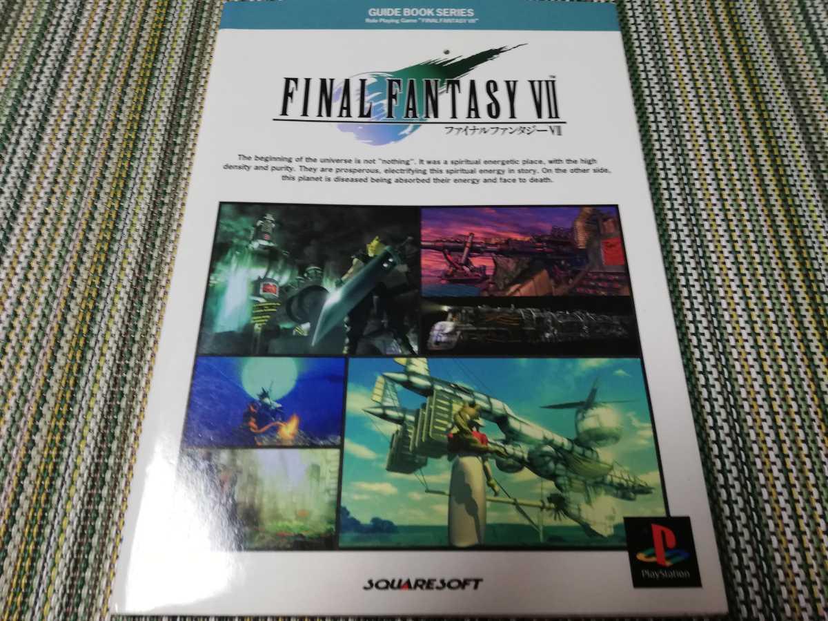 ファイナルファンタジー7 ガイドブック FINAL FANTASY Ⅶ GUIDE BOOK 非売品 購入特典/FF7 FFⅦ デジキューブ スクウェア PlayStation