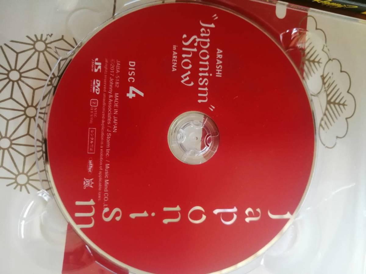「嵐/ARASHI LIVE TOUR 2016-2017 Are You Happy?〈初回限定盤・4枚組〉」_画像7