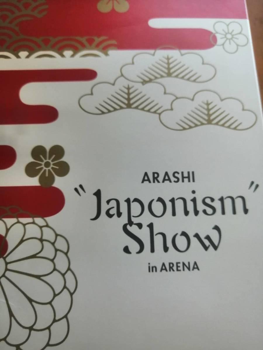 「嵐/ARASHI LIVE TOUR 2016-2017 Are You Happy?〈初回限定盤・4枚組〉」_画像3