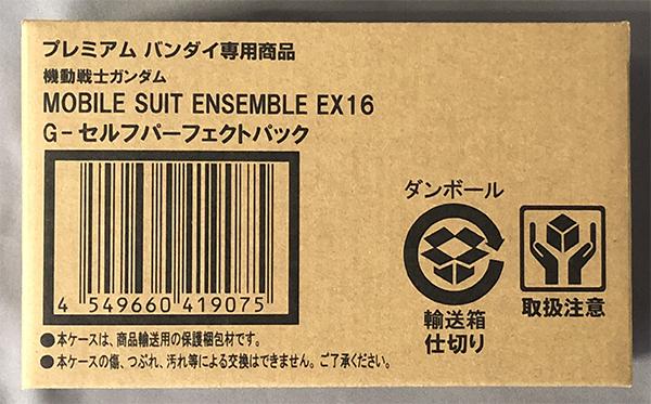 機動戦士ガンダム モビルスーツアンサンブル EX16 G-セルフパーフェクトパック 新品 MOBILE SUIT ENSEMBLE_画像1