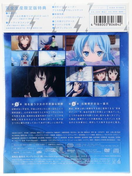 【新品未開封/送料無料】 DVD 電波女と青春男 2 完全生産限定盤
