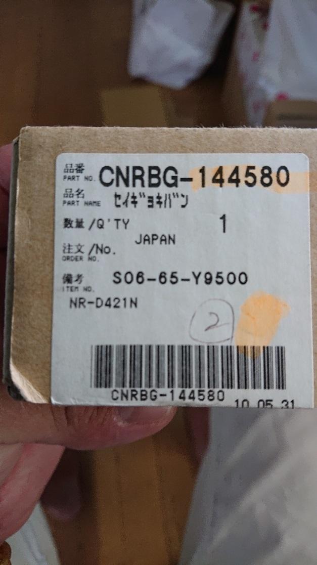 全国送料無料♪新品!入手困難部品!パナソニック 冷蔵庫 NR-D421N 他 制御基板 CNRBG-144580
